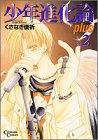 少年進化論Plus 2 (クリムゾンコミックス)
