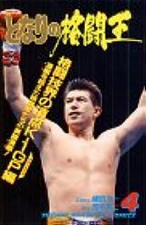 となりの格闘王 4 (少年チャンピオン・コミックス)
