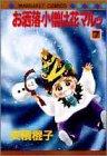 お洒落小僧は花マルッ 7 (マーガレットコミックス)の詳細を見る