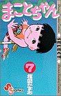 まことちゃん 7 (少年サンデーコミックスセレクト)