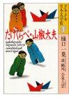 たけくらべ・山椒太夫 (少年少女日本文学館1)の詳細を見る