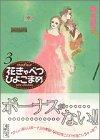 花きゃべつひよこまめ (3) (講談社漫画文庫)