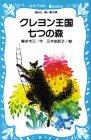 クレヨン王国七つの森 (講談社青い鳥文庫)