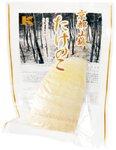 【12月~5月限定】京都山城たけのこ(水煮カットタイプ)【まるつね】