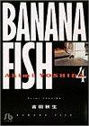 BANANA FISH (4) (小学館文庫)