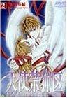 天使禁猟区(2) [DVD]