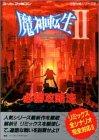 魔神転生2(スパイラル ネメシス)必勝攻略法 (スーパーファミコン完璧攻略シリーズ)