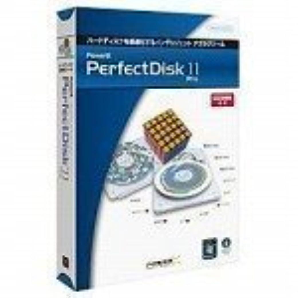 七面鳥確実きつくPowerX PerfectDisk 11 Pro 2ライセンス