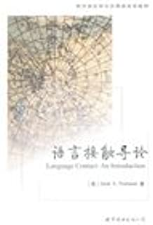 Language Contact: An Introduction(Chinese Edition)