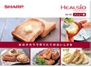 【ゆうパケット対応品】 シャープ[SHARP]シャープヘルシオグリエ用メニュー集<クックブック>(350 911 1301)【3509111301】