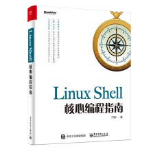 Core Linux Shell Programming Guide(Chinese Edition)