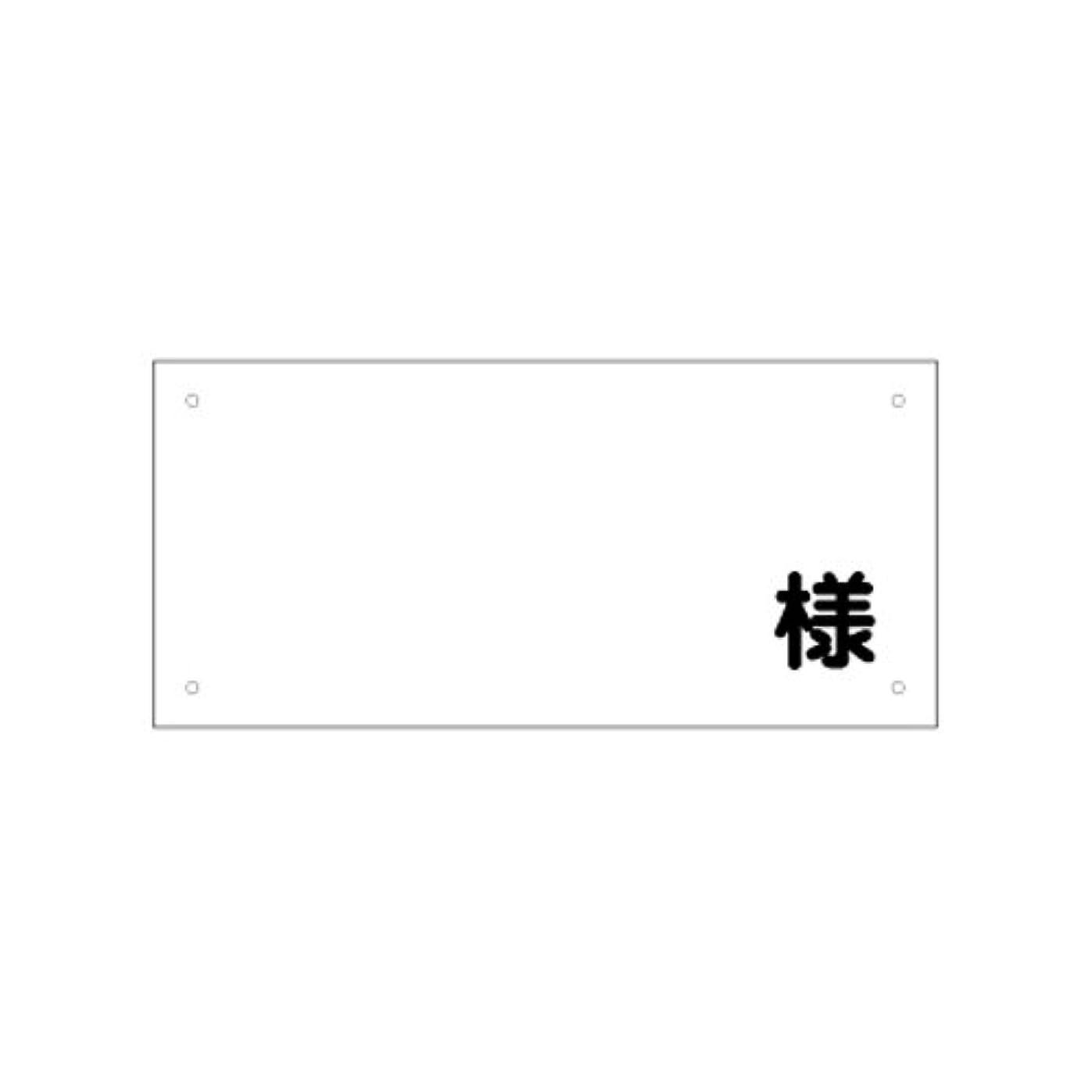 十億不透明な膜駐車場名札プレート(名前書き込みタイプ) (30cm×14cm) 1枚