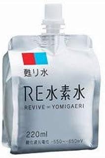 ナノ水素水 RE水素水 220ml10本入 飲み切りサイズ 携帯 持ち運び便利 富山 軟水