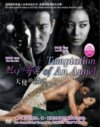 Temptation of an Angel - Korean Drama (5DVD, Complete Series) All Region with English Subtitles