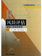 MBA outstanding teaching Renditions : Risk assessment · Theory, Methods and Applications(Chinese Edition)