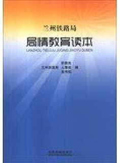 Lanzhou Railway Bureau. Education Bureau Love Reading(Chinese Edition)