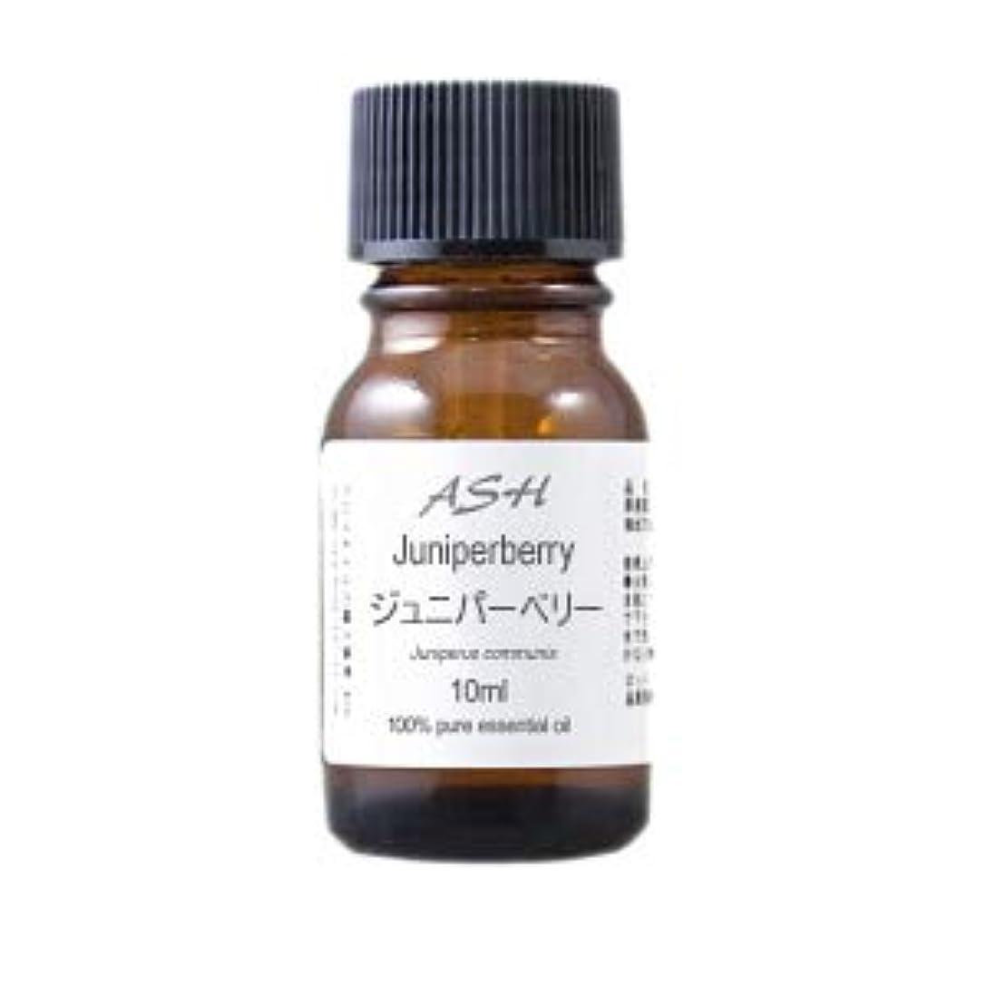 ねじれ州織るASH ジュニパー エッセンシャルオイル 10ml AEAJ表示基準適合認定精油