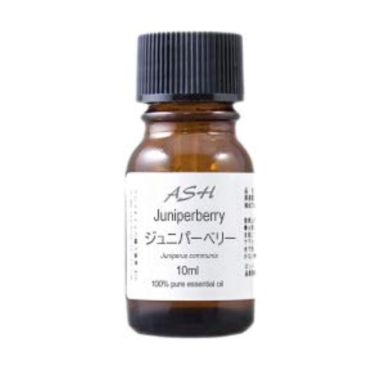 ぬるい迫害するコマースASH ジュニパー エッセンシャルオイル 10ml AEAJ表示基準適合認定精油