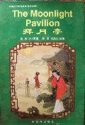 The Moonlight Pavilion: Simplified Characters 780005568X Book Cover
