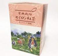有機栽培 ウヴァ・セイロン紅茶 TB20個入り [その他]
