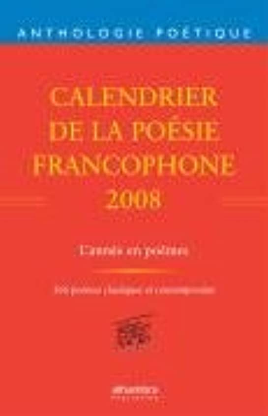 メッセージ目の前のインフラCalendrier de la poesie francophone 2008. L'annee en poemes. 366 poemes classiques et contemporains