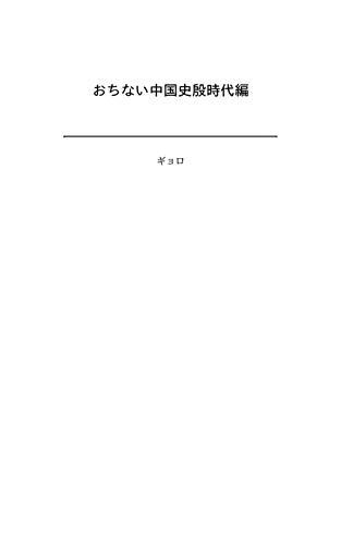 おちない中国史殷時代編: オチがない中国史の殷時代のショートショート集 おちない中国史架空時代編