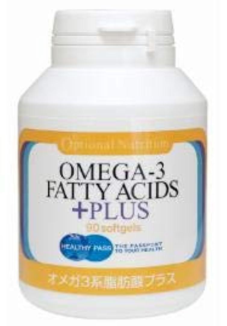 補体委託円形のオメガ3系脂肪酸プラス 90カプセル
