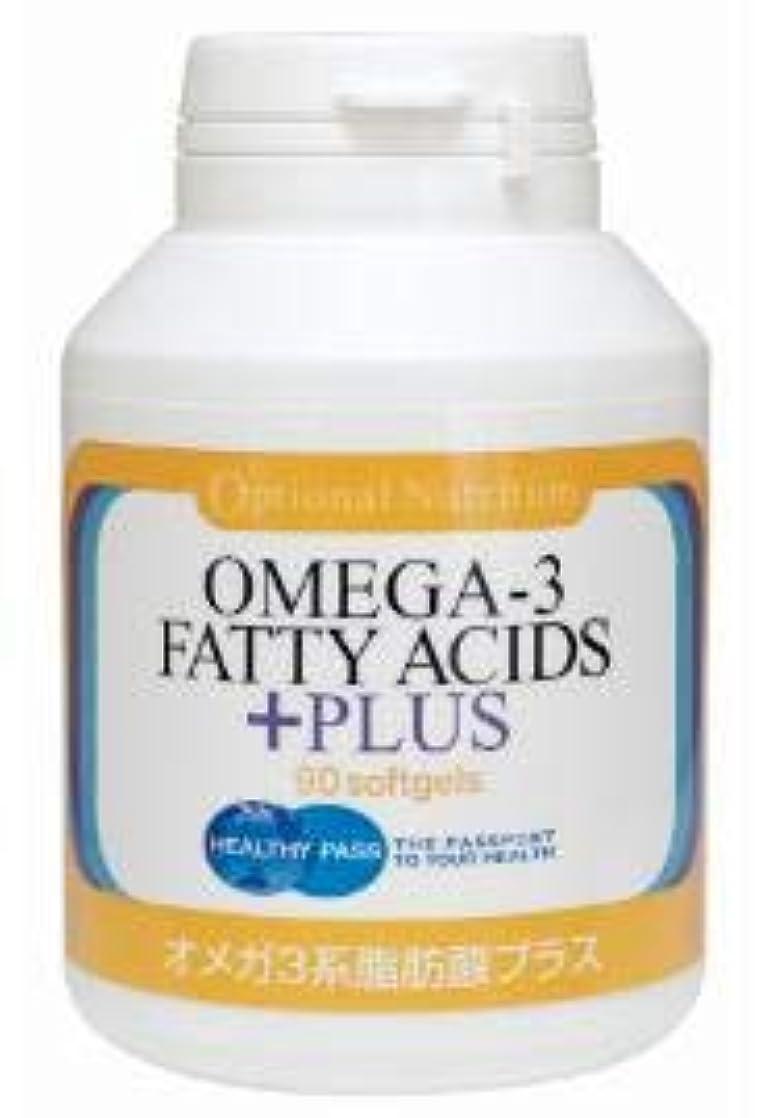 レルムカニ発行オメガ3系脂肪酸プラス 90カプセル