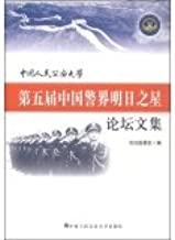 Chinese People's Public Security University. Fifth China Starsky Rising Star Forum Collection(Chinese Edition)