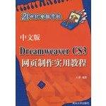 Chinese Practical Tutorial Dreamweaver CS3 Web Production