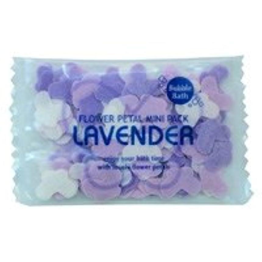 構成正確さバンドフラワーペタル バブルバス ミニパック「ラベンダー」20個セット ゆったりリラックスしたい日に心を癒してくれるやさしいラベンダーの香り