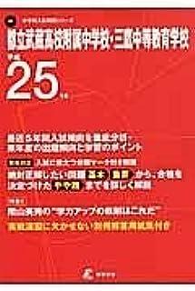 都立武蔵高校附属中学校・三鷹中等教育学校 25年度用 (中学校別入試問題シリーズ)