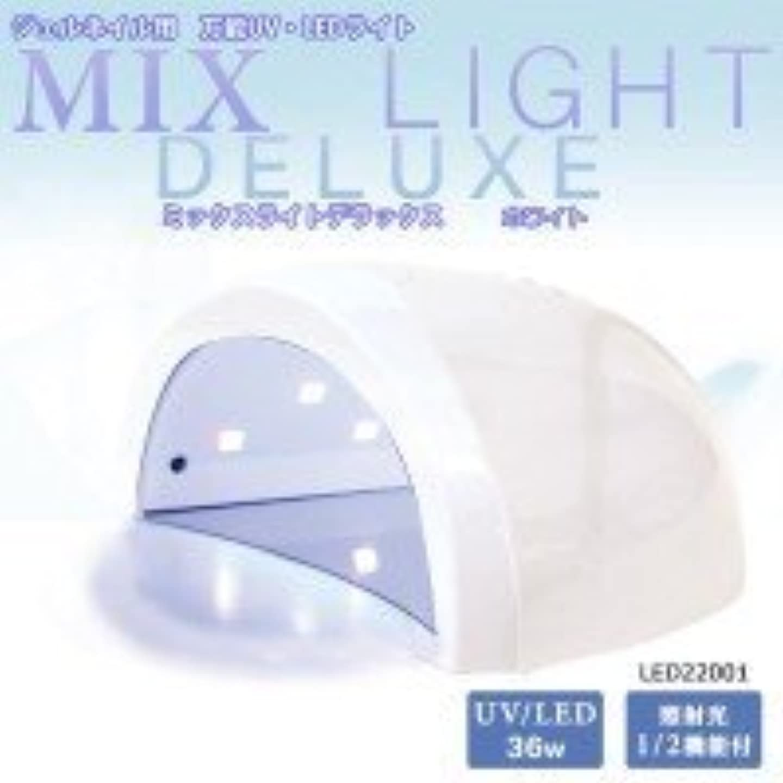 溶ける可聴細分化するビューティーワールド ジェルネイル用 万能UV?LEDライト MIX LIGHT DELUXE ミックスライトデラックス  ホワイトLED22001