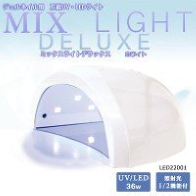 補う生態学バケットビューティーワールド ジェルネイル用 万能UV?LEDライト MIX LIGHT DELUXE ミックスライトデラックス  ホワイトLED22001