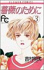 薔薇のために (3) (フラワーコミックス)
