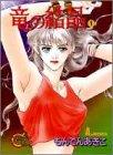 竜の結晶 1 (YOUNG YOUコミックス)