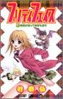 プリティフェイス 1 (ジャンプコミックス)