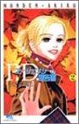 P.D.エージェンシーの報告書 2 (クイーンズコミックス)