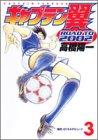 キャプテン翼road to 2002 3 (ヤングジャンプコミックス)の詳細を見る