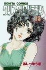 クリスタル・ドラゴン 15 (ボニータコミックス)