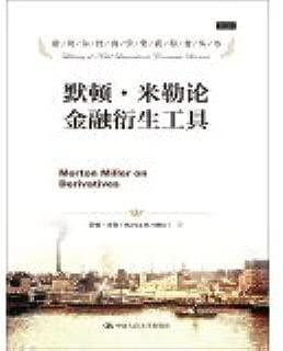 Nobel Laureate in Economics Series: Merton Miller on financial derivatives(Chinese Edition)