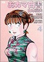 おカマ白書 4 (ヤングサンデーコミックススペシャル)