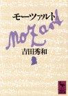 モーツァルト (講談社学術文庫)