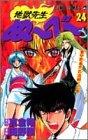 地獄先生ぬーべー 24 (ジャンプコミックス)