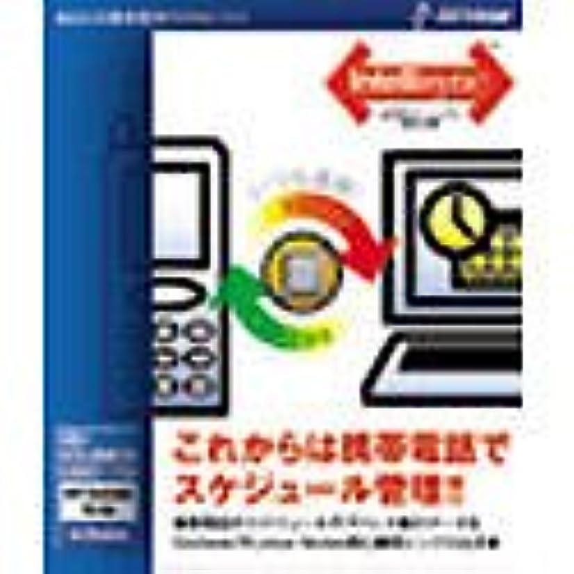 債務近代化する非行Intellisync 5.2J モデム機能付きUSBケーブル NTT DoCoMo TU-KA for Windows