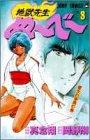 地獄先生ぬーべー 8 (ジャンプコミックス)