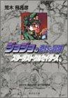 ジョジョの奇妙な冒険 9 Part3 スターダストクルセイダース 2 (集英社文庫(コミック版))