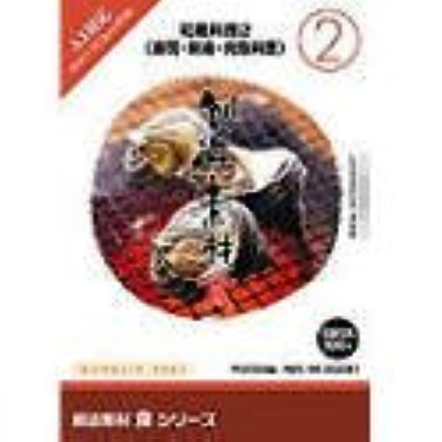ショルダー一般ブロンズ創造素材 食(2) 和風料理 2(寿司?刺身?肉魚料理)
