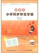 Kowloon Tong Education and New Curriculum for primary literature synchronous case: a grade (Volume Revised)(Chinese Edition)