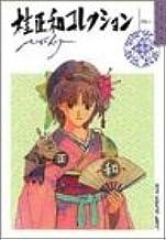 桂正和コレクション vol.1 (ジャンプスーパーコミックス)